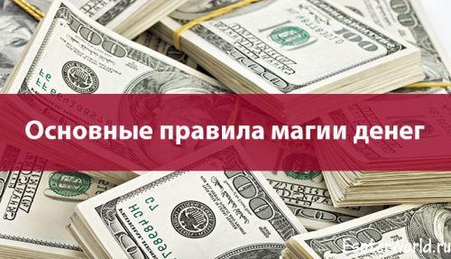 Что нужно сделать чтобы водились деньги в доме
