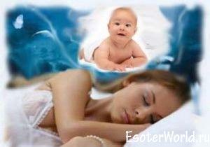 Во сне потерялся ребенок