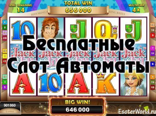 Игровые автоматы играть бесплатно джон вейн игровые автоматы 888 играть бесплатно
