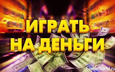Онлайн-казино на Рубли Список проверенных казино на
